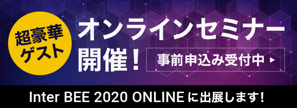 Inter BEE 2020 ONLINEに出展します!